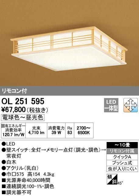 オーデリック 照明器具LED和風シーリングライト調光・調色タイプ リモコン付OL251595【~10畳】