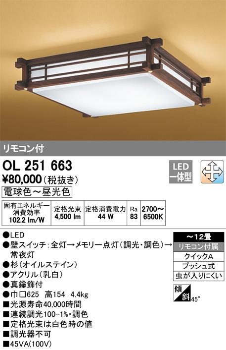 オーデリック 照明器具LED和風シーリングライト調光・調色タイプ リモコン付OL251663【~12畳】