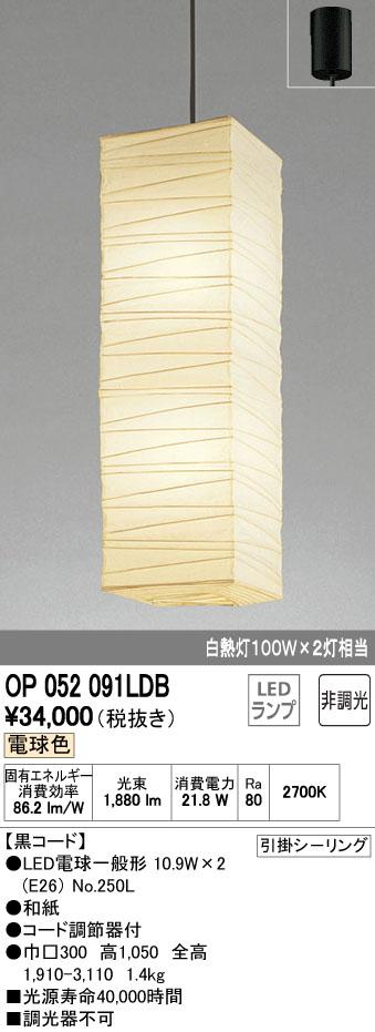 OP052091LDBLED和風ペンダントライト非調光 電球色 白熱灯100W×2灯相当 黒コードオーデリック 照明器具 和室向け 天井照明 吊下げ インテリア照明