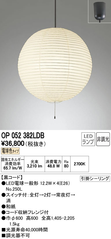 オーデリック 照明器具LED和風ペンダントライト 電球色非調光 引きひもスイッチ付OP052382LDB【~8畳】