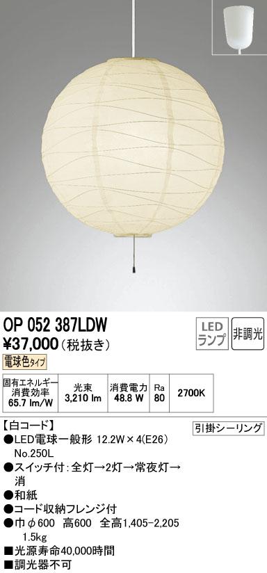 OP052387LDWLED和風ペンダントライト 8畳用引きひもスイッチ付 非調光 電球色 白コードオーデリック 照明器具 和室向け 天井照明 吊下げ インテリア照明 【~8畳】