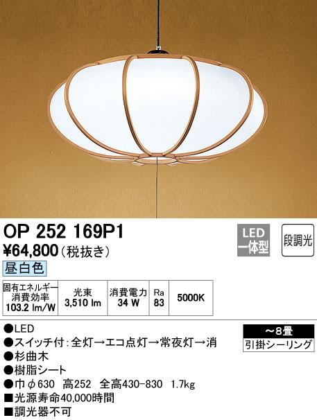 オーデリック 照明器具LED和風ペンダントライト段調光タイプ 昼白色 引きひもスイッチ付OP252169P1【~8畳】