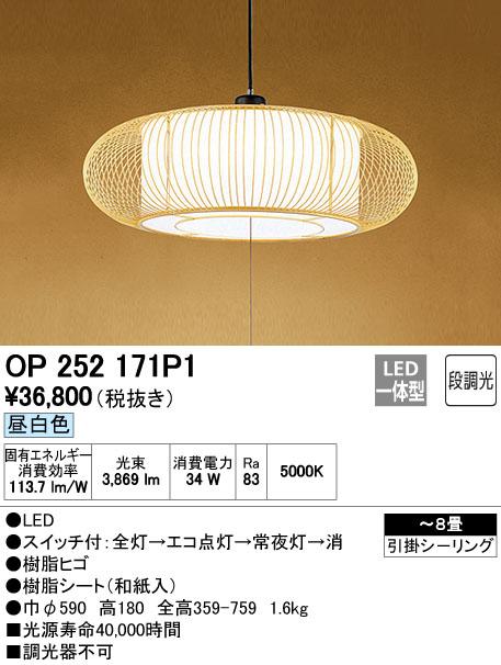 オーデリック 照明器具LED和風ペンダントライト段調光タイプ 昼白色 引きひもスイッチ付OP252171P1【~8畳】