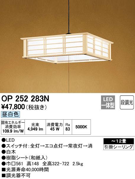 オーデリック 照明器具LED和風ペンダントライト段調光タイプ 昼白色 引きひもスイッチ付OP252283N【~12畳】