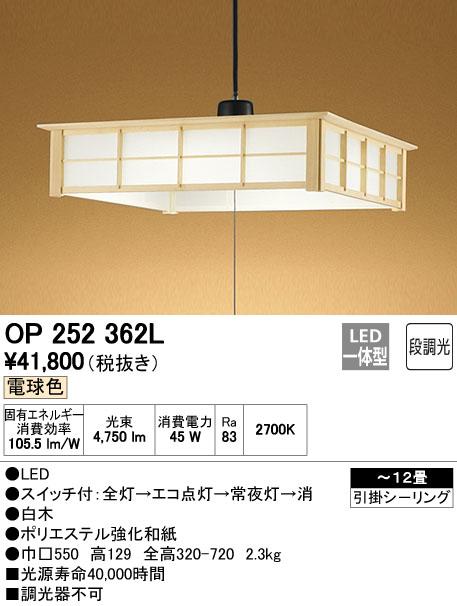 オーデリック 照明器具LED和風ペンダントライト段調光タイプ 電球色 引きひもスイッチ付OP252362L【~12畳】