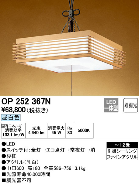 オーデリック 好評受付中 照明器具LED和風ペンダントライト段調光タイプ 昼白色 引きひもスイッチ付OP252367N ~12畳 気質アップ