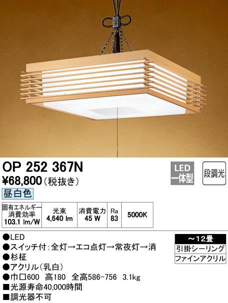 OP252367NLED和風ペンダントライト 12畳用引きひもスイッチ付 段調光タイプ 昼白色オーデリック 照明器具 和室向け 天井照明 吊下げ インテリア照明 【~12畳】