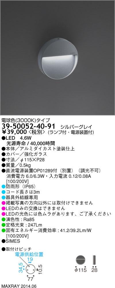 マックスレイ 照明器具SIMES LED屋外照明SKILL ROUND アウトドアフットライト 電球色39-50052-40-91