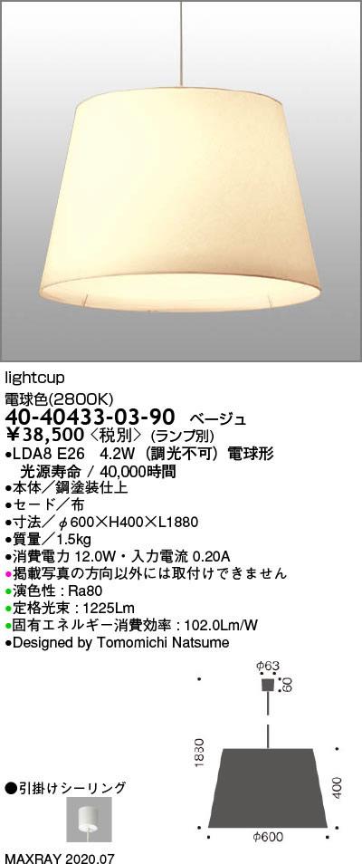 マックスレイ 照明器具Ray lightcup LEDペンダントライト 電球色40-40433-03-90