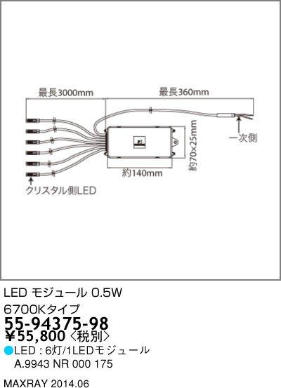 マックスレイ 照明器具部材SWAROVSKI Crystal StarLEDLEDモジュール55-94375-98