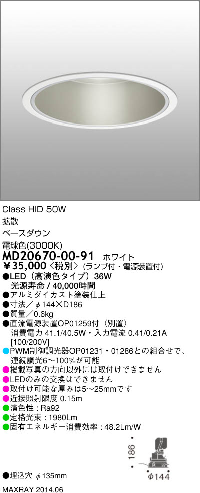 マックスレイ 照明器具INFIT LEDダウンライト 高演色タイプ拡散 電球色 HID50WクラスMD20670-00-91