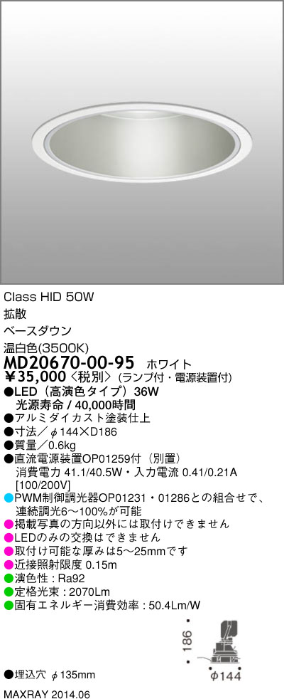 マックスレイ 照明器具INFIT LEDダウンライト 高演色タイプ拡散 温白色 HID50WクラスMD20670-00-95