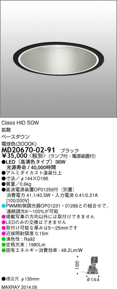 マックスレイ 照明器具INFIT LEDダウンライト 高演色タイプ拡散 電球色 HID50WクラスMD20670-02-91