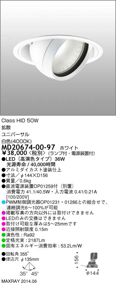 マックスレイ 照明器具INFIT LEDユニバーサルダウンライト 高演色拡散 白色 HID50WクラスMD20674-00-97