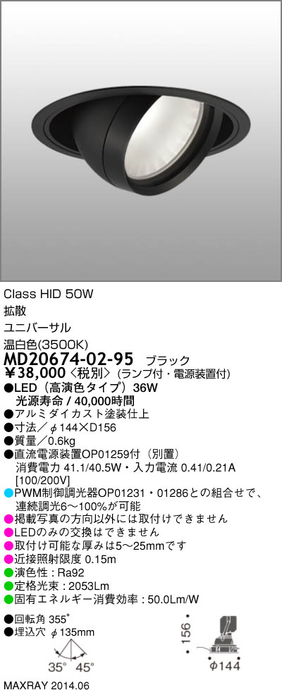 マックスレイ 照明器具INFIT LEDユニバーサルダウンライト 高演色拡散 温白色 HID50WクラスMD20674-02-95