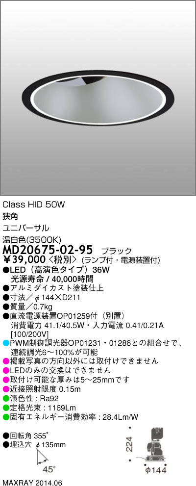 マックスレイ 照明器具INFIT SLASH LEDユニバーサルダウンライト 高演色狭角 温白色 HID50WクラスMD20675-02-95
