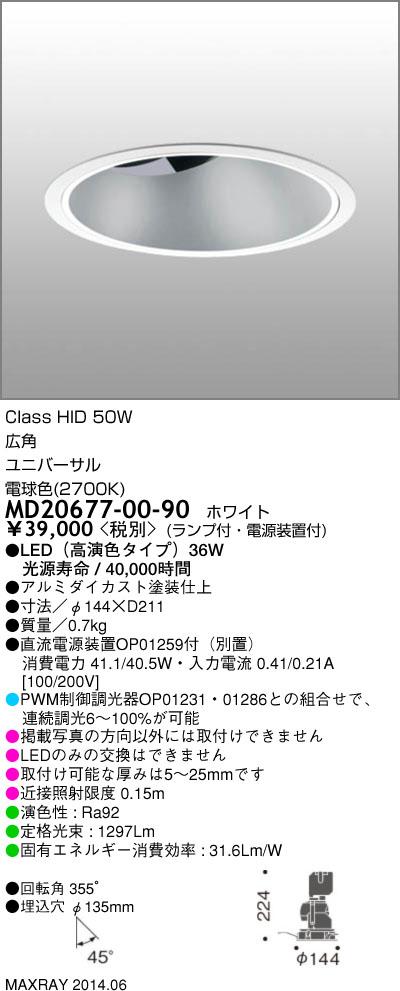 マックスレイ 照明器具INFIT SLASH LEDユニバーサルダウンライト 高演色広角 電球色 HID50WクラスMD20677-00-90