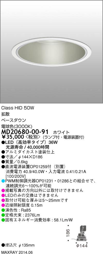 マックスレイ 照明器具INFIT LEDダウンライト 高効率タイプ拡散 電球色 HID50WクラスMD20680-00-91