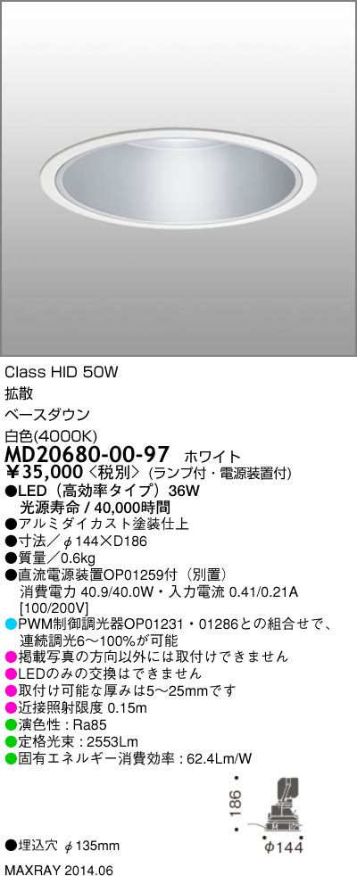 マックスレイ 照明器具INFIT LEDダウンライト 高効率タイプ拡散 白色 HID50WクラスMD20680-00-97