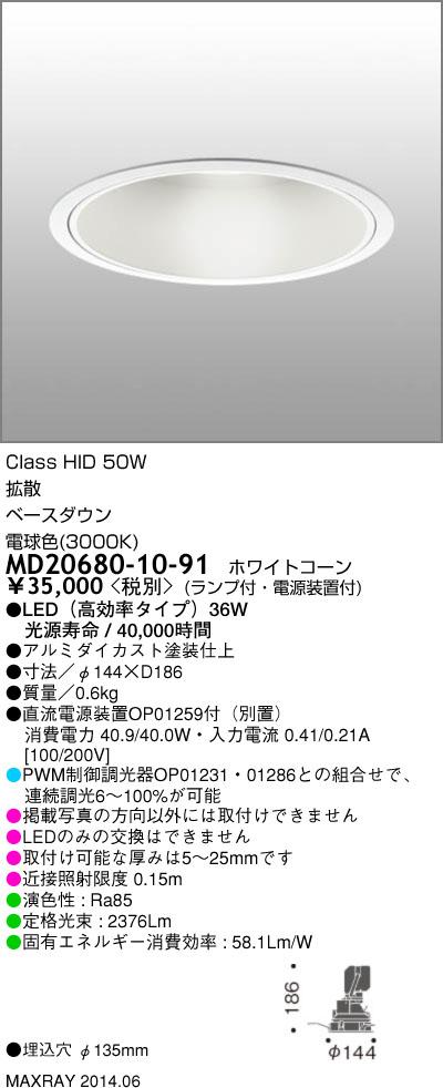 マックスレイ 照明器具INFIT LEDダウンライト 高効率タイプ拡散 電球色 HID50WクラスMD20680-10-91