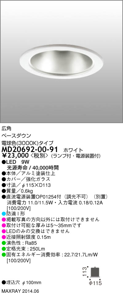 マックスレイ 照明器具屋外照明 LED軒下ダウンライト広角 電球色 IL60WクラスMD20692-00-91