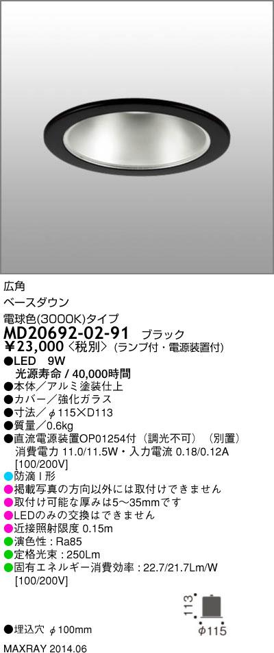 マックスレイ 照明器具屋外照明 LED軒下ダウンライト広角 電球色 IL60WクラスMD20692-02-91