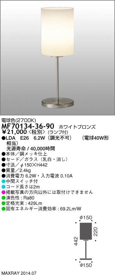 マックスレイ 照明器具装飾照明 LEDスタンドライト 電球色MF70134-36-90