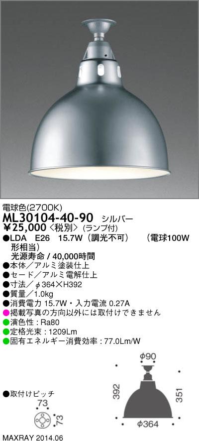 マックスレイ 照明器具装飾照明 LEDシーリングライト 電球色ML30104-40-90