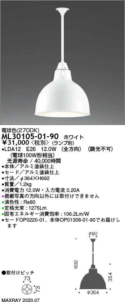 マックスレイ 照明器具装飾照明 LEDシーリングライト 電球色ML30105-01-90