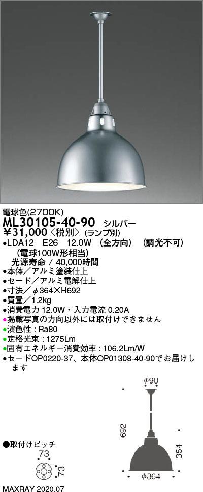 マックスレイ 照明器具装飾照明 LEDシーリングライト 電球色ML30105-40-90