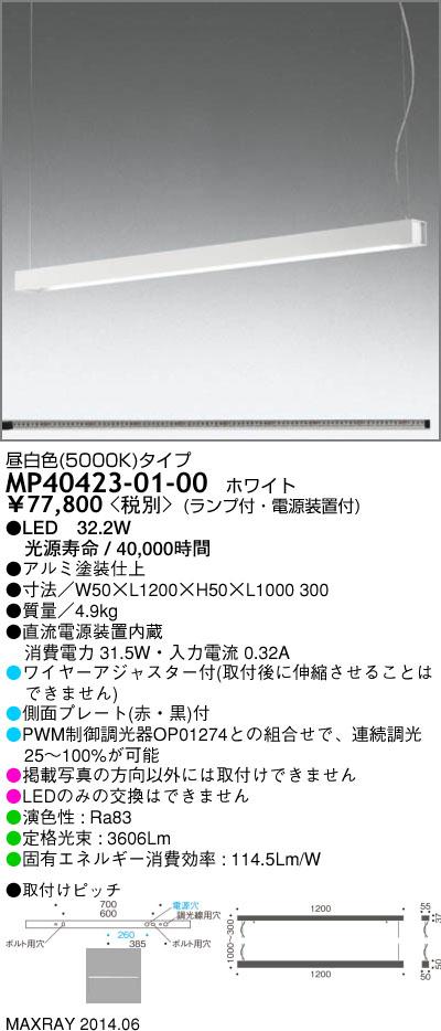 マックスレイ 照明器具装飾照明 LEDペンダントライト 昼白色MP40423-01-00