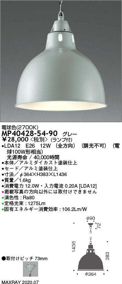 マックスレイ 照明器具装飾照明 LEDペンダントライト 電球色MP40428-54-90