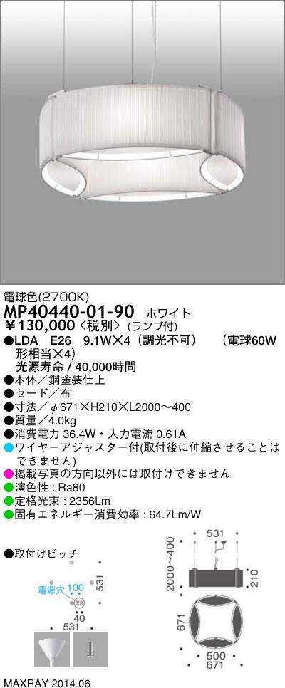 マックスレイ 照明器具装飾照明 LEDペンダントライト 電球色MP40440-01-90