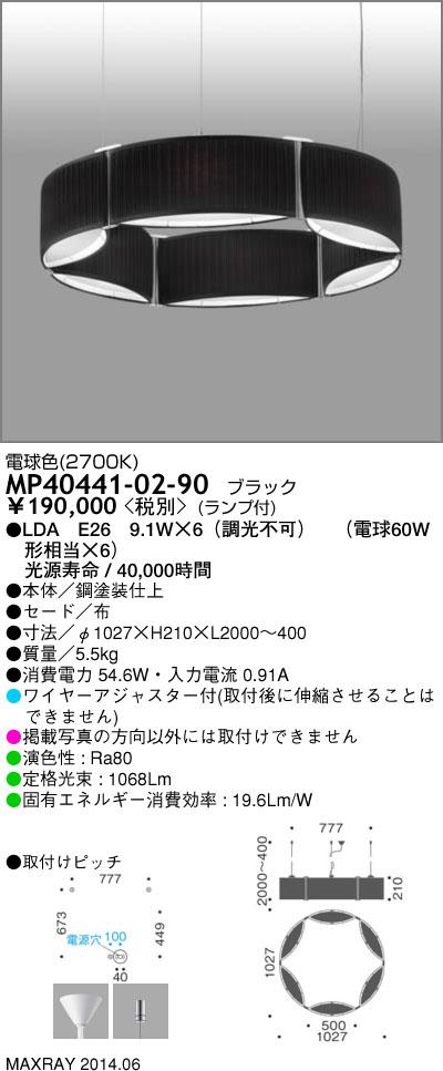 マックスレイ 照明器具装飾照明 LEDペンダントライト 電球色MP40441-02-90