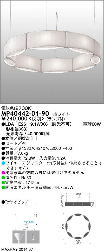 マックスレイ 照明器具装飾照明 LEDペンダントライト 電球色MP40442-01-90
