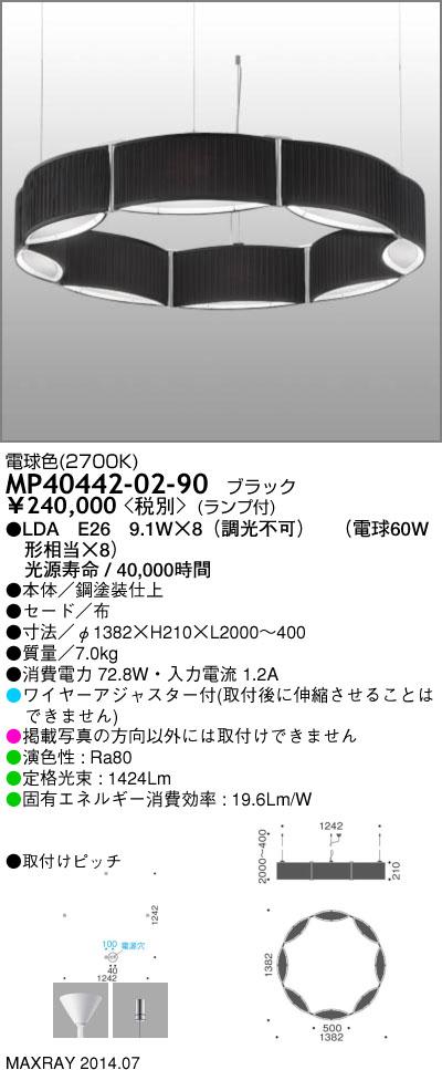 マックスレイ 照明器具装飾照明 LEDペンダントライト 電球色MP40442-02-90