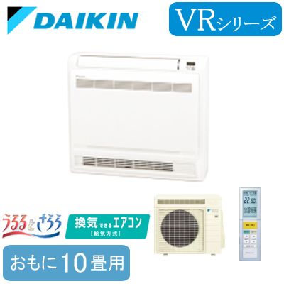 ダイキン ハウジングエアコン床置形 うるるとさらら VRシリーズS28RVRV(おもに10畳用)