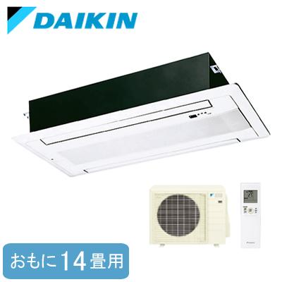 ダイキン ハウジングエアコン天井埋込カセット形2方向 ダブルフロータイプS40RGV(おもに14畳用)