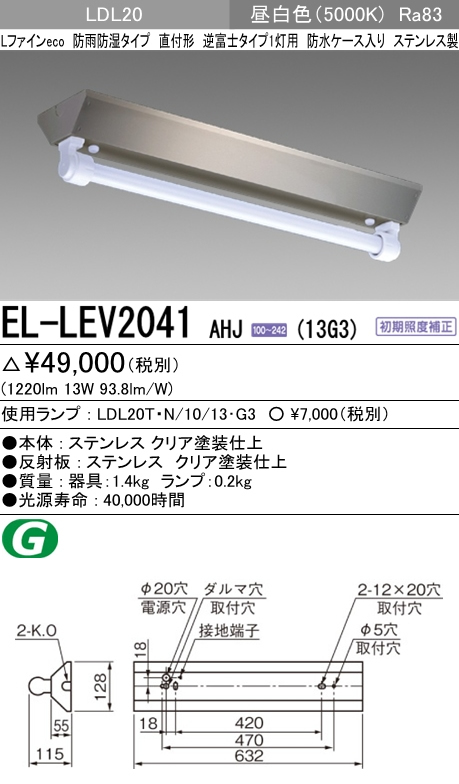 EL-LEV2071 AHJ(13G3)LDL20 逆富士タイプ1灯用 防水ケース入り ステンレス製 1300lmクラスランプ付直管LEDランプ搭載ベースライト 直付形 防雨・防湿タイプ三菱電機 施設照明