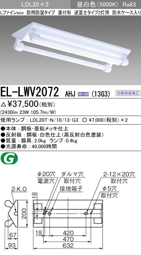 【当店おすすめ!お買得品】 EL-LWV2072 AHJ(13G3)LDL20 直付形 防雨・防湿タイプ1300lmクラスランプ付(昼白色)逆富士タイプ2灯用 防水ケース入り三菱電機 施設照明 直管LEDランプ搭載ベースライト