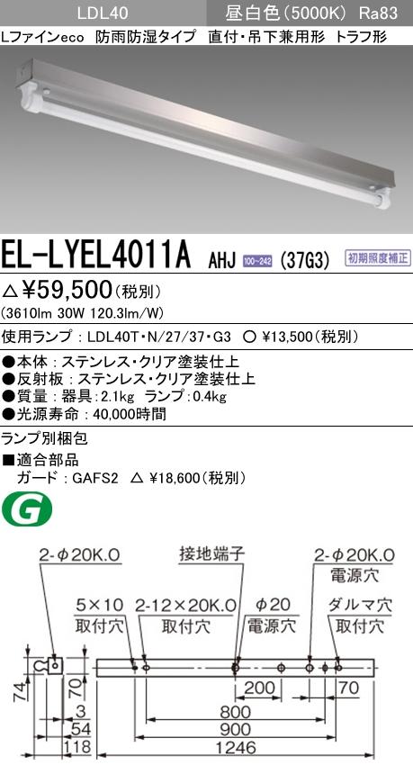 EL-LYEL4011A AHJ(37G3)LDL40 トラフタイプ1灯用 防水ケース入り ステンレス製 3700lmクラスランプ付直管LEDランプ搭載ベースライト 直付・吊下兼用形 防雨・防湿形器具三菱電機 施設照明