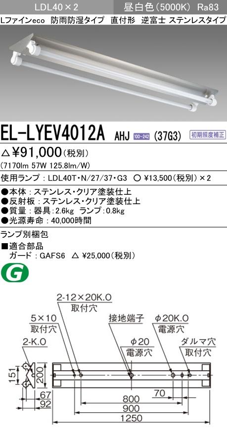 EL-LYEV4012A AHJ(37G3)LDL40 逆富士タイプ2灯用 防水ケース入り ステンレス製 3700lmクラスランプ付直管LEDランプ搭載ベースライト 直付形 防雨・防湿形器具三菱電機 施設照明