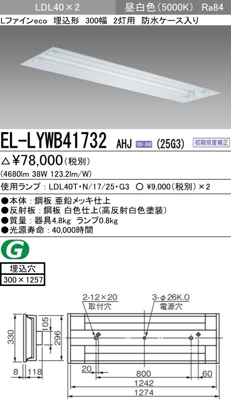 EL-LYWB41732 AHJ(25G3)LDL40 300幅2灯用 防水ケース入り 2500lmクラスランプ付直管LEDランプ搭載ベースライト 埋込形 防雨・防湿形器具三菱電機 施設照明