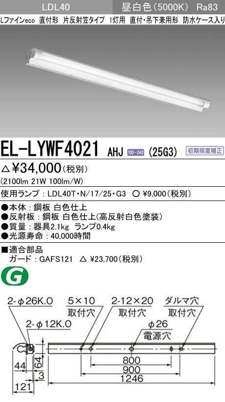 【当店おすすめ!お買得品】 EL-LYWF4021 AHJ(25G3)LDL40 直付・吊下兼用形 防雨・防湿形器具2500lmクラスランプ付(昼白色)片反射笠タイプ1灯用 防水ケース入り三菱電機 施設照明 直管LEDランプ搭載ベースライト
