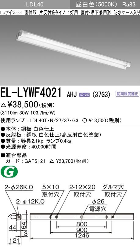 EL-LYWF4021 AHJ(37G3)LDL40 片反射笠タイプ1灯用 防水ケース入り 3700lmクラスランプ付直管LEDランプ搭載ベースライト 直付・吊下兼用形 防雨・防湿形器具三菱電機 施設照明
