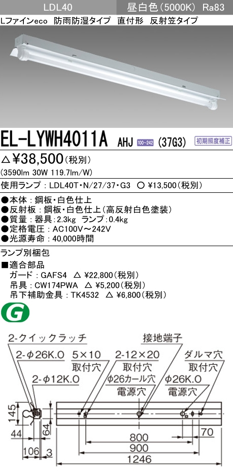 EL-LYWH4011A AHJ(37G3)LDL40 反射笠タイプ1灯用 防水ケース入り 3700lmクラスランプ付直管LEDランプ搭載ベースライト 直付・吊下兼用形 防雨・防湿形器具三菱電機 施設照明