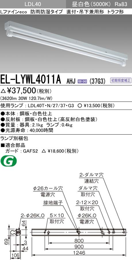 EL-LYWL4011A AHJ(37G3)LDL40 トラフタイプ1灯用 防水ケース入り 3700lmクラスランプ付直管LEDランプ搭載ベースライト 直付・吊下兼用形 防雨・防湿形器具三菱電機 施設照明