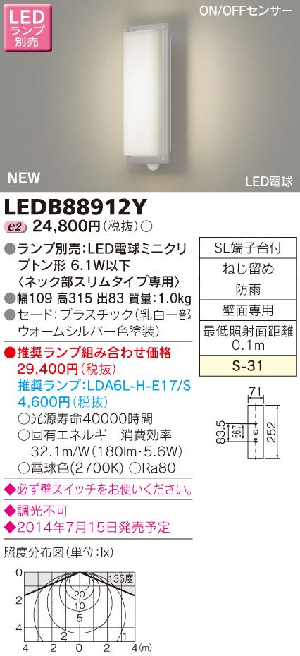 東芝ライテック 照明器具アウトドアライト LED電球 ON/OFFセンサー付ポーチ灯LEDB88912Y