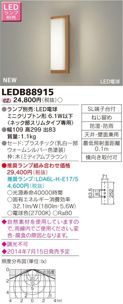 東芝ライテック 照明器具アウトドアライト LED電球 ポーチ灯LEDB88915