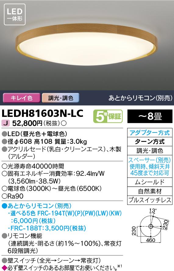 東芝ライテック 照明器具LED高演色シーリングライト <キレイ色-kireiro->CANTIL ALDER 調光・調色LEDH81603N-LC【~8畳】
